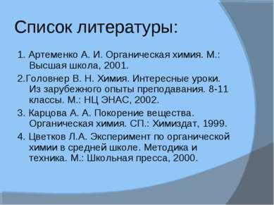 Список литературы: 1. Артеменко А. И. Органическая химия. М.: Высшая школа, 2...