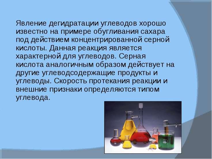 Явление дегидратации углеводов хорошо известно на примере обугливания сахара ...
