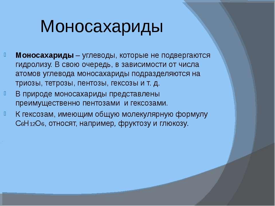 Моносахариды Моносахариды – углеводы, которые не подвергаются гидролизу. В св...