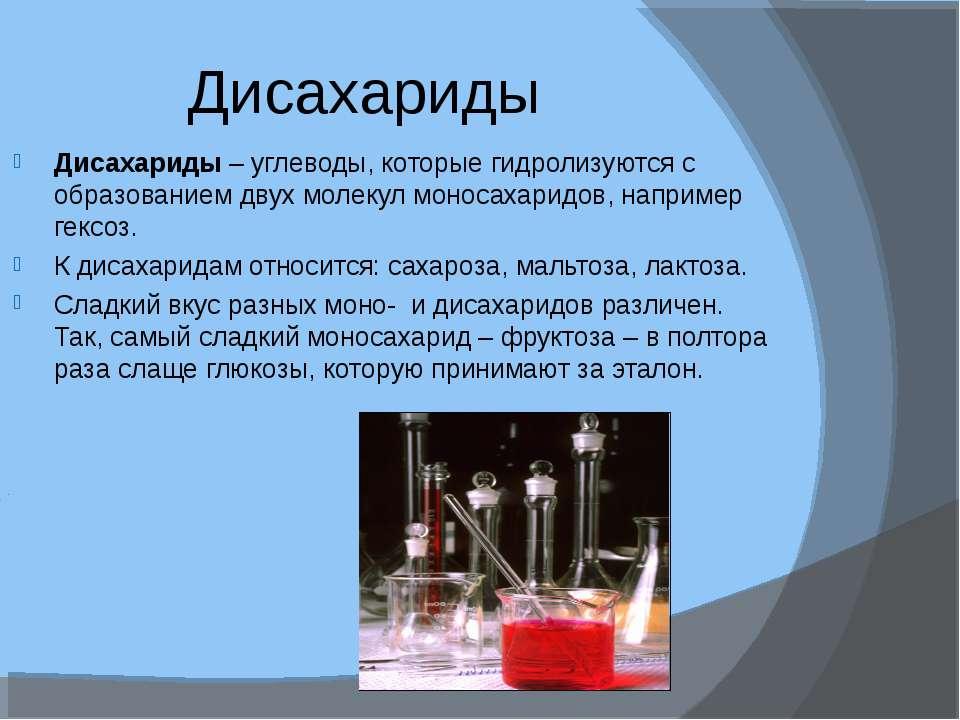 Дисахариды Дисахариды – углеводы, которые гидролизуются с образованием двух м...