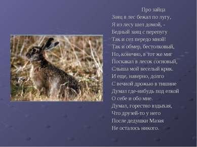 Про зайца Заяц в лес бежал по лугу, Я из лесу шел домой, - Бедный заяц с пере...
