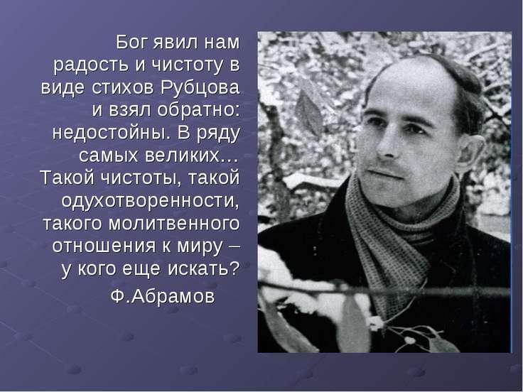 Бог явил нам радость и чистоту в виде стихов Рубцова и взял обратно: недостой...