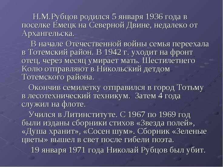 Н.М.Рубцов родился 5 января 1936 года в поселке Емецк на Северной Двине, неда...