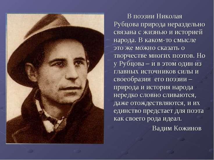 В поэзии Николая Рубцова природа нераздельно связана с жизнью и историей наро...