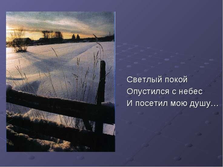 Светлый покой Опустился с небес И посетил мою душу…