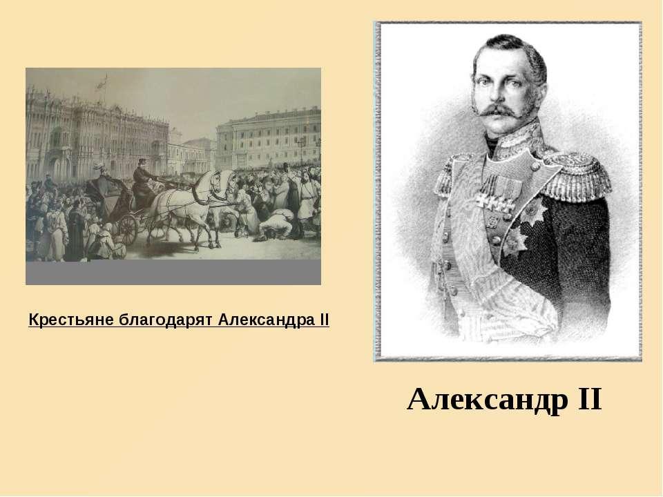 Александр II Крестьяне благодарят Александра II
