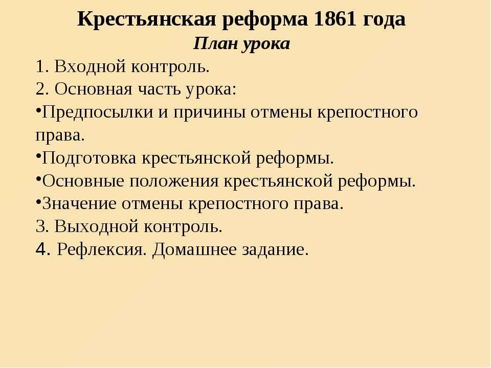 Крестьянская реформа 1861 года План урока 1. Входной контроль. 2. Основная ча...