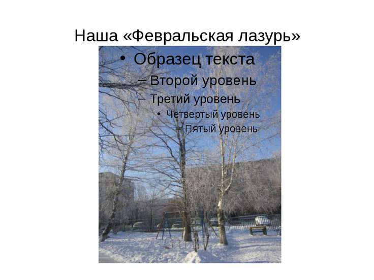 Наша «Февральская лазурь»