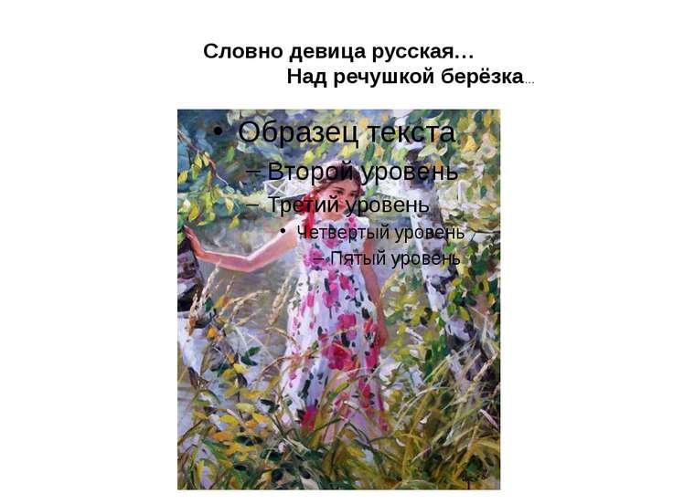 Словно девица русская… Над речушкой берёзка…