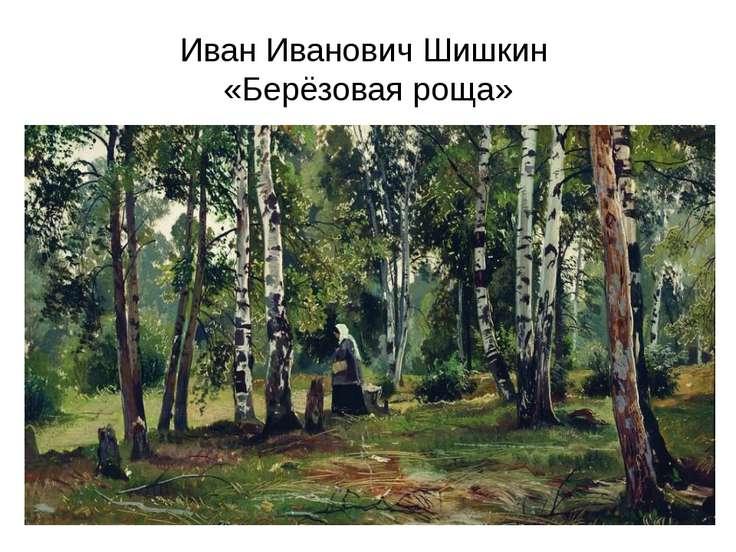 Иван Иванович Шишкин «Берёзовая роща»