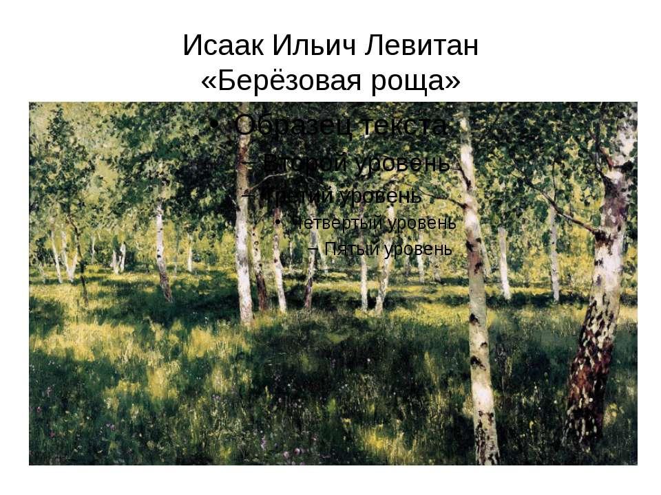 Исаак Ильич Левитан «Берёзовая роща»