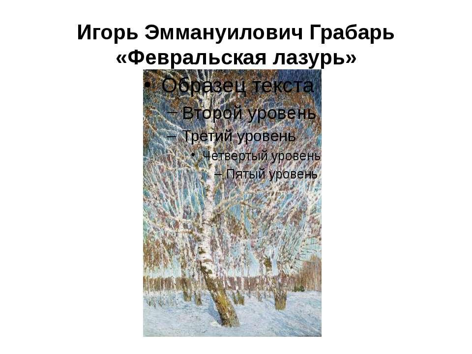 Игорь Эммануилович Грабарь «Февральская лазурь»