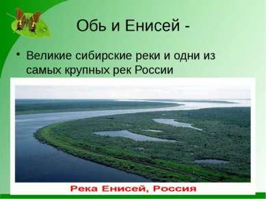 Обь и Енисей - Великие сибирские реки и одни из самых крупных рек России