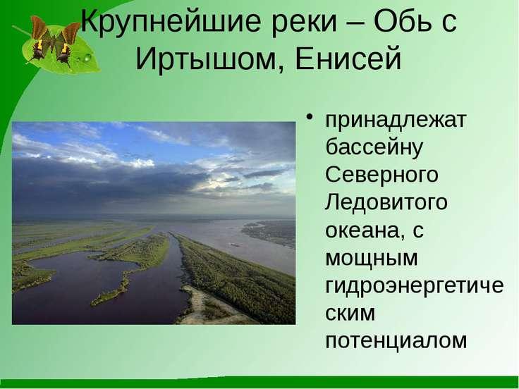 Крупнейшие реки – Обь с Иртышом, Енисей принадлежат бассейну Северного Ледови...