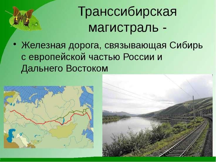 Транссибирская магистраль - Железная дорога, связывающая Сибирь с европейской...