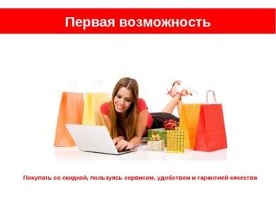 Первая возможность Покупать со скидкой, пользуясь сервисом, удобством и гаран...