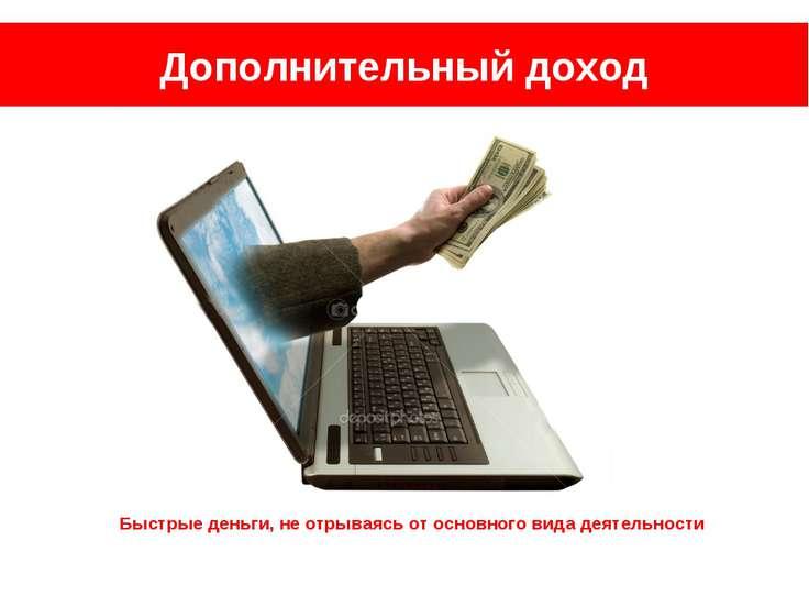 Дополнительный доход Быстрые деньги, не отрываясь от основного вида деятельности