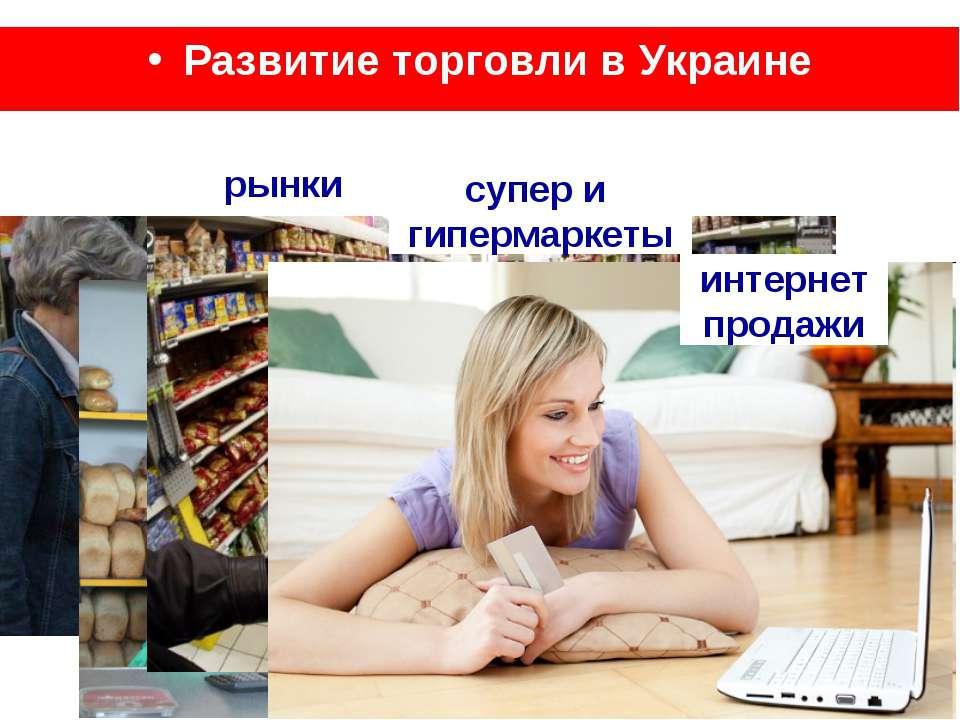 рынки Развитие торговли в Украине магазины интернет продажи супер и гипермаркеты