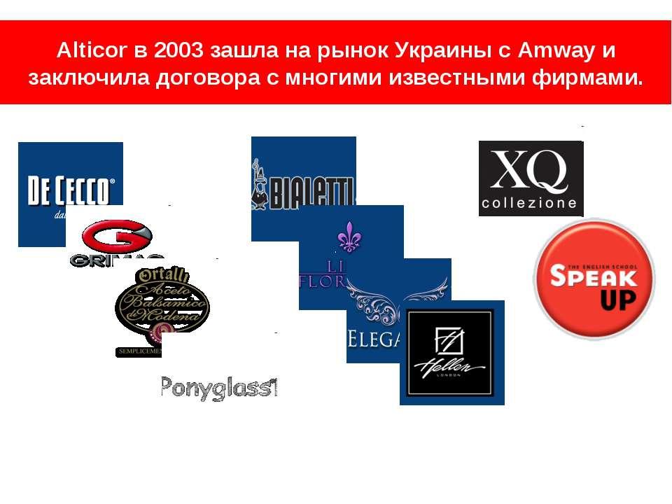 Alticor в 2003 зашла на рынок Украины с Amway и заключила договора с многими ...