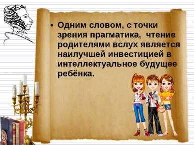 Одним словом, с точки зрения прагматика, чтение родителями вслух является наи...