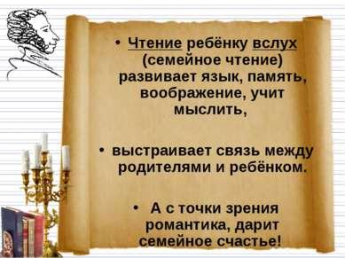 Чтение ребёнку вслух (семейное чтение) развивает язык, память, воображение, у...
