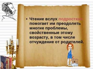 Чтение вслух подросткам помогает им преодолеть многие проблемы, свойственные ...