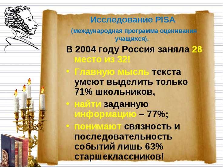 Исследование PISA (международная программа оценивания учащихся). В 2004 году ...