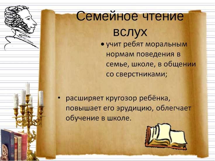 Семейное чтение вслух