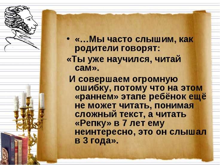 «…Мы часто слышим, как родители говорят: «Ты уже научился, читай сам». И сове...