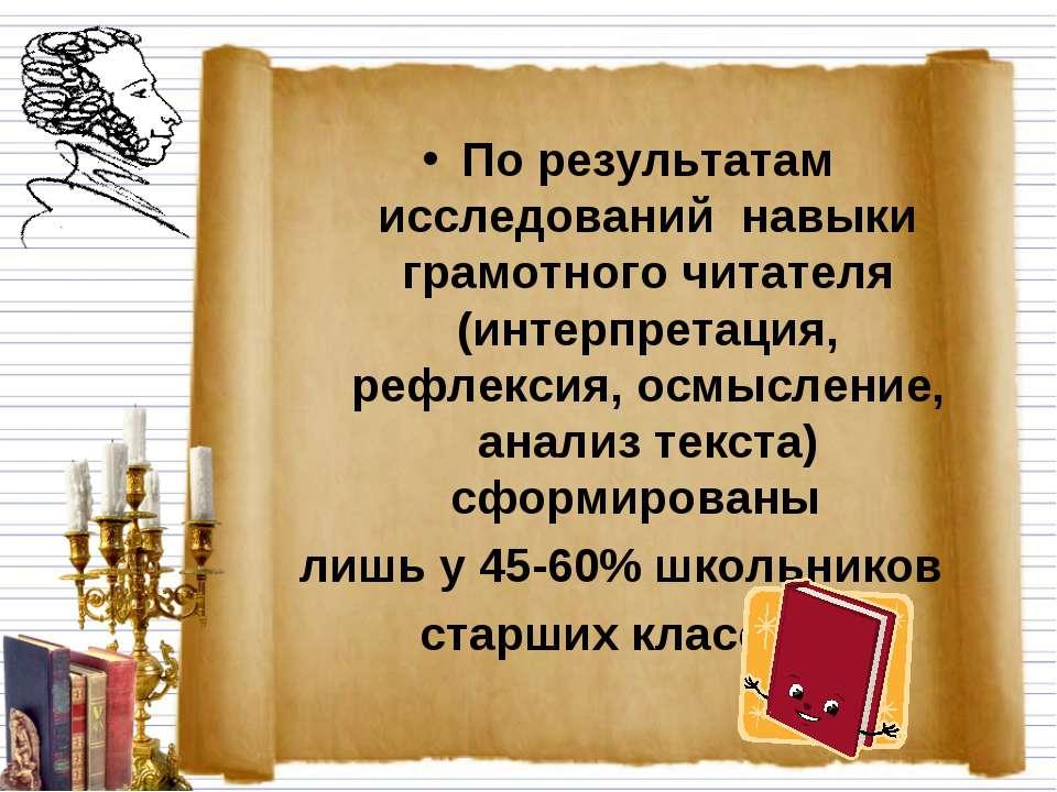 По результатам исследований навыки грамотного читателя (интерпретация, рефлек...