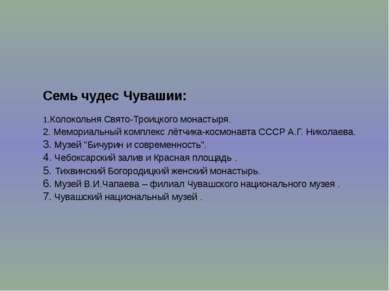 Мемориальный комплекс лётчика-космонавта СССР А.Г.Николаева Расположен на ...