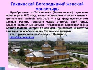 Чувашский национальный музей Является культурно-образовательным и научно-иссл...