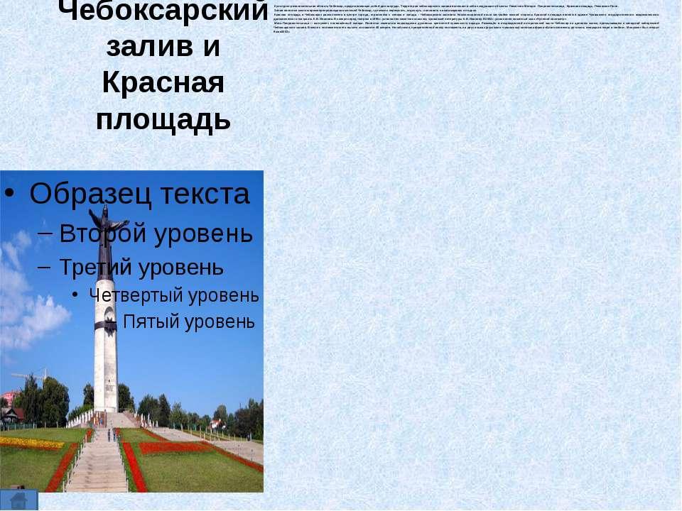 Музей В.И.Чапаева – филиал Чувашского национального музея Материалы экспозици...