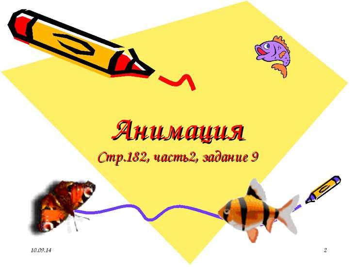 Анимация Стр.182, часть2, задание 9