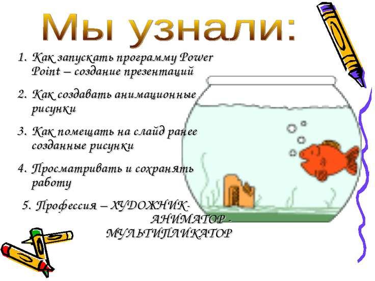 Как запускать программу Power Point – создание презентаций Как создавать аним...