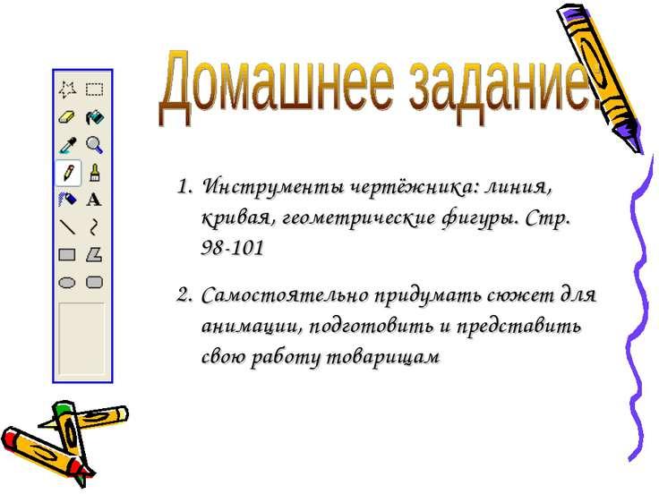 Инструменты чертёжника: линия, кривая, геометрические фигуры. Стр. 98-101 Сам...