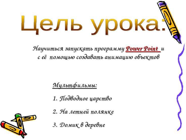 Научиться запускать программу Power Point и с её помощью создавать анимацию о...