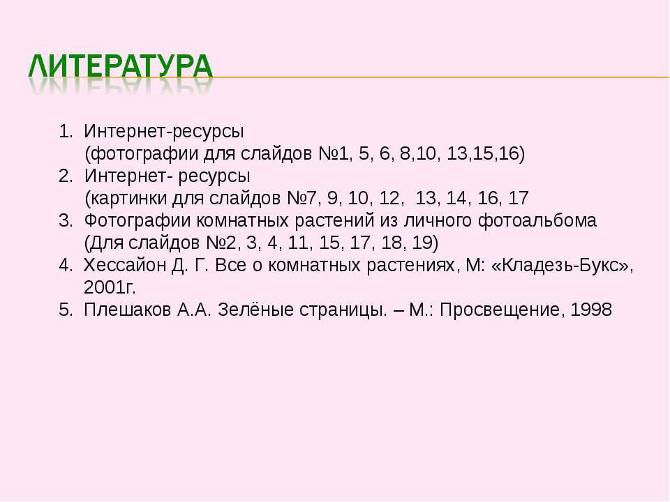 Интернет-ресурсы (фотографии для слайдов №1, 5, 6, 8,10, 13,15,16) 2. Интерне...