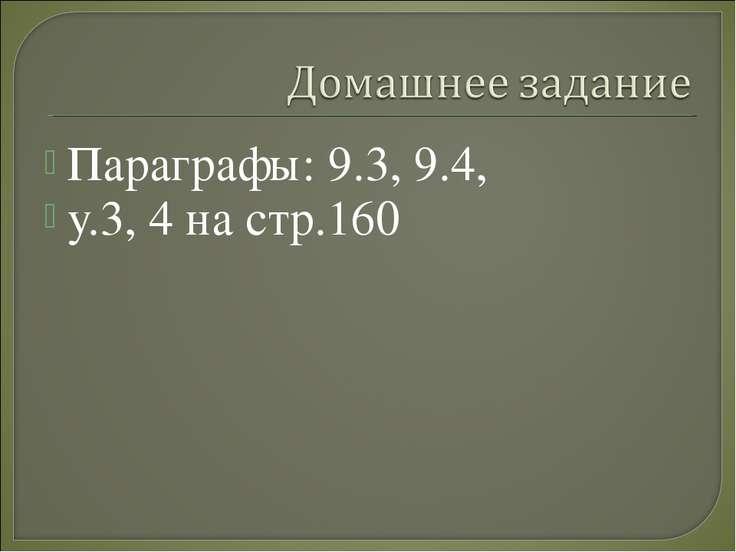 Параграфы: 9.3, 9.4, у.3, 4 на стр.160