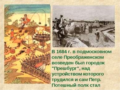 """В 1684 г. в подмосковном селе Преображенском возведен был городок """"Прешбург"""",..."""