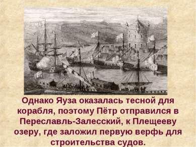 Однако Яуза оказалась тесной для корабля, поэтому Пётр отправился в Переславл...