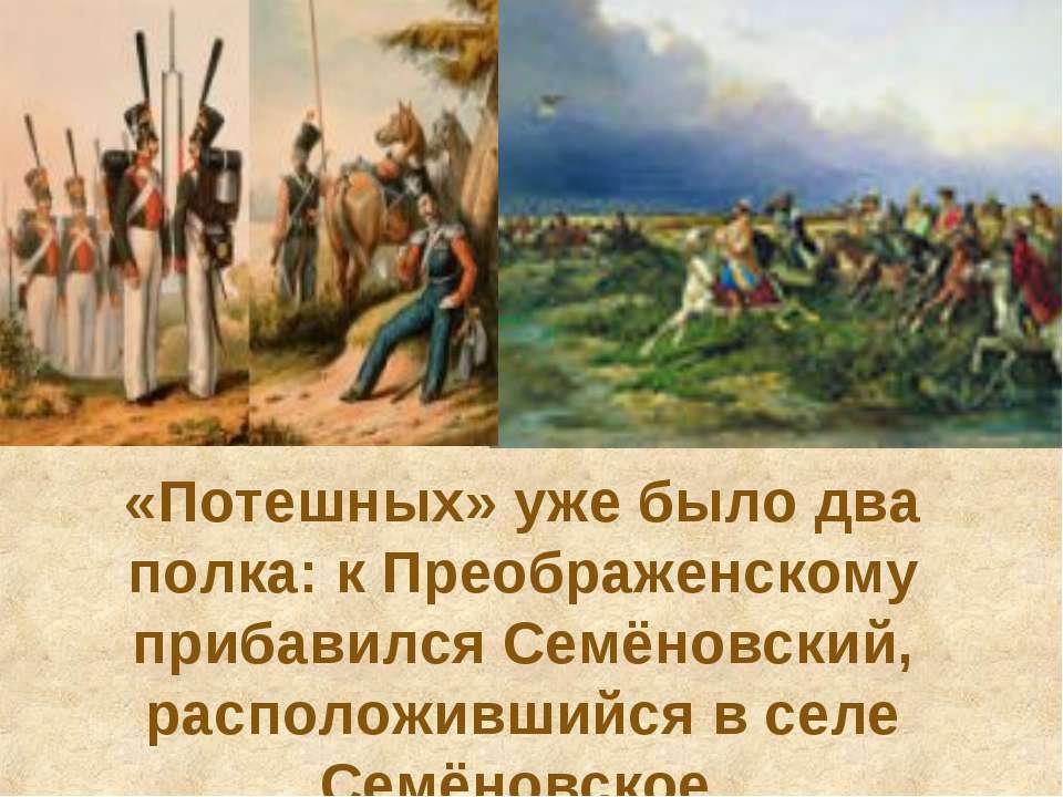 «Потешных» уже было два полка: к Преображенскому прибавился Семёновский, расп...