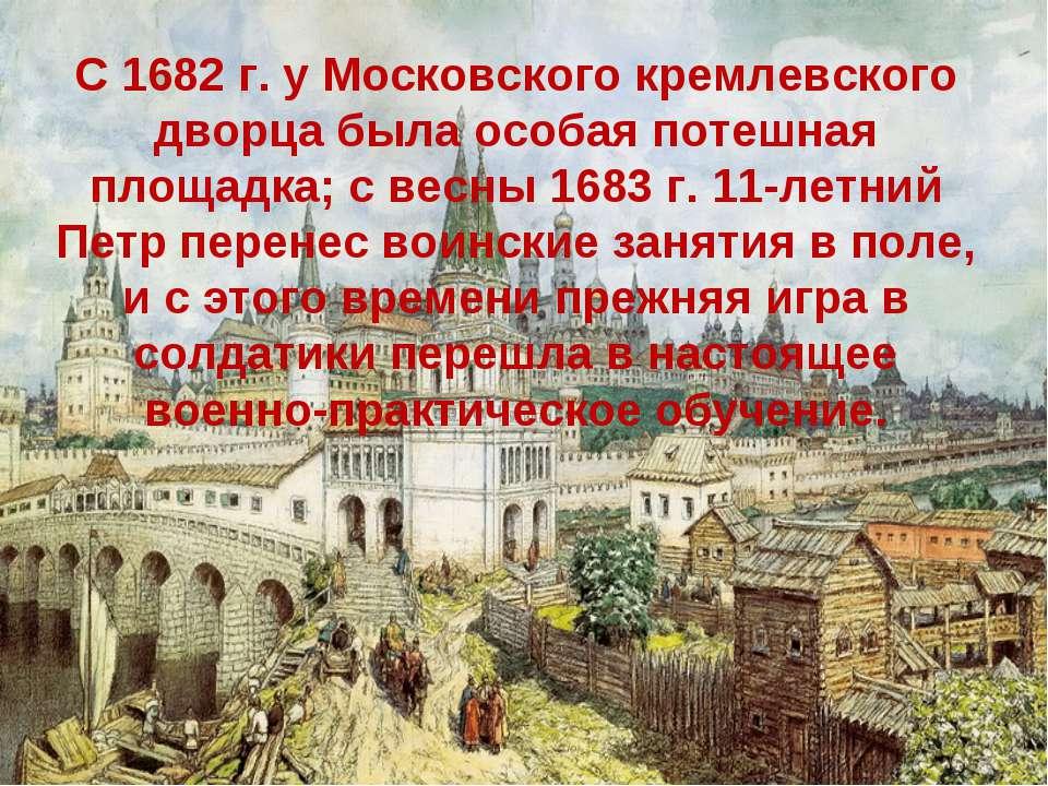 С 1682 г. у Московского кремлевского дворца была особая потешная площадка; с ...