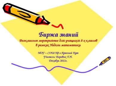 Биржа знаний Внеклассное мероприятие для учащихся 8-х классов в рамках Недели...