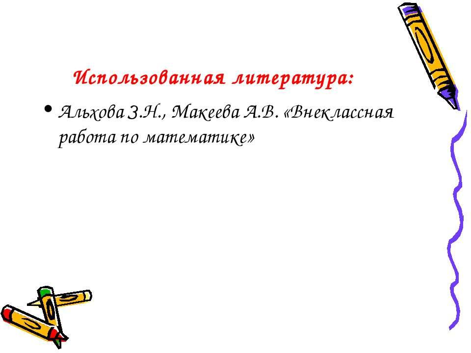 Использованная литература: Альхова З.Н., Макеева А.В. «Внеклассная работа по ...