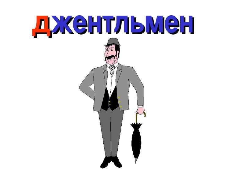 джентльмен