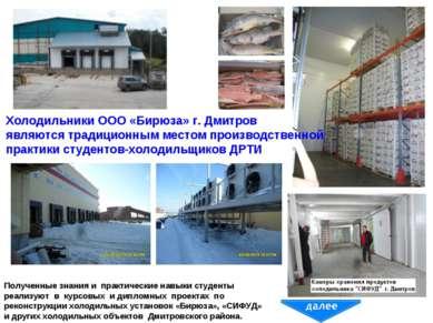 Холодильники ООО «Бирюза» г. Дмитров являются традиционным местом производств...