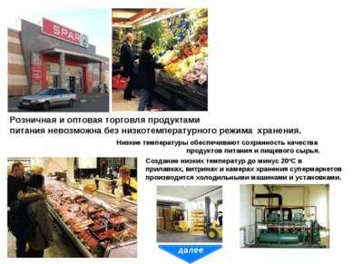 Розничная и оптовая торговля продуктами питания невозможна без низкотемперату...