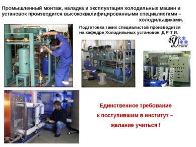 Промышленный монтаж, наладка и эксплуатация холодильных машин и установок про...