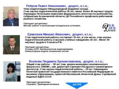 Ребров Павел Николаевич, доцент, к.т.н., Член-корреспондент Международной ака...